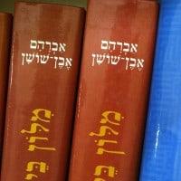 מילון אבן שושן ומילון אל-מונג'יד בבית הספר הדו-לשוני בירושלים. צילום: גטי אימג'ס