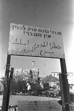 שילוט בירושלים לפני כיבוש העיר העתיקה, 1951.