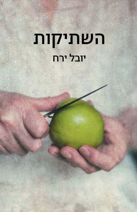 Yuval Yerach Cover-280x432