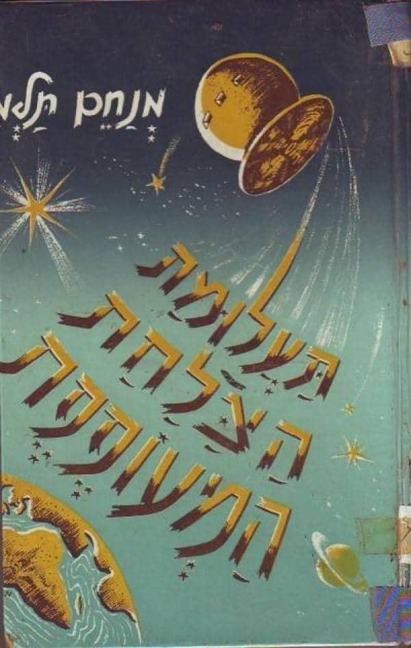 """ספרו של מנחם תלמי """"תעלומת הצלחות המעופפות"""", הוצאת עמיחי 1978. צילום: """"בוקספר"""""""