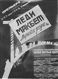 מודעה של האופרה משנות ה-30.