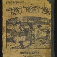 אוצר הלימוד העברי