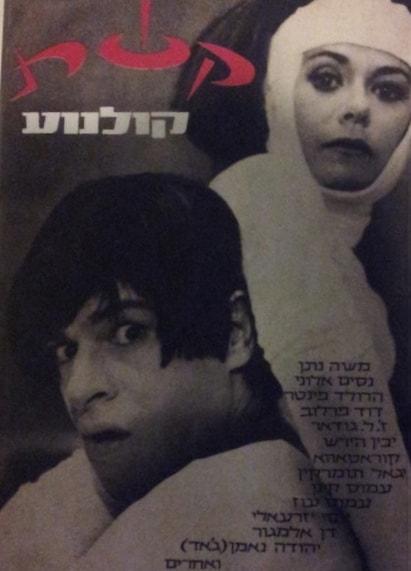 """עטיפת הגיליון הראשון של """"קשת- קולנוע"""" שיצא לאור ב-1968."""