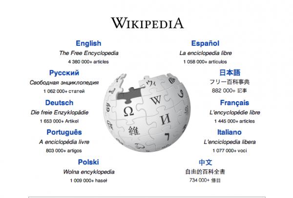 צילום מסך של הלוגו של ויקיפדיה