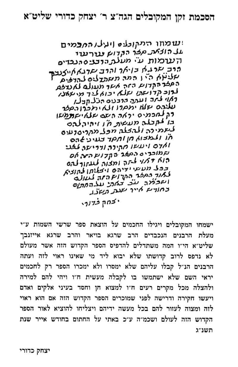 התנאים שהציב הרב יצחק כדורי לרבנים