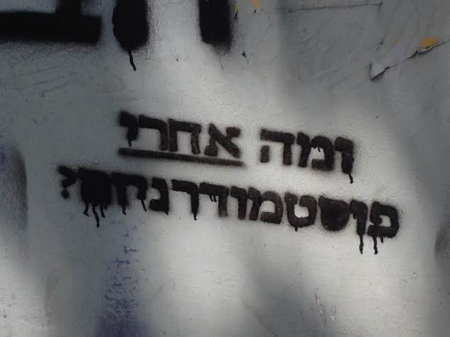גרפיטי בתל אביב. צילום: כרמל וייסמן