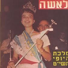 מרים הדר על שער המגזין ״לאשה״ משנת 1958.
