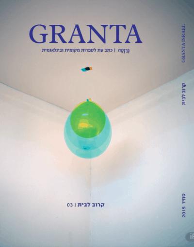 עטיפת הגיליון השלישי של כתב העת גרנטה