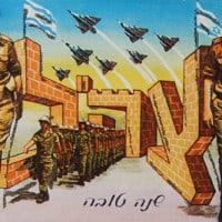 גלוית ניצחון, מלחמת ששת הימים