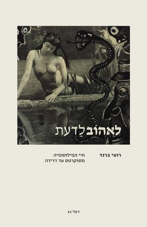 דימוי בכריכת הספר: Dr. Lakra, Untitled (Lili Pool), 2005