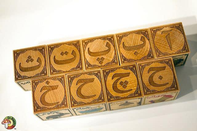 קוביות ללימוד האלפבית הפרסי