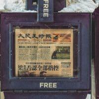 חדשות, עיתונים, חינמונים