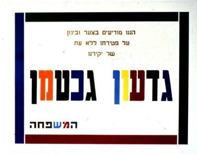 גדעון גכטמן, מודעת אבל, צבעונית, גלריה שלוש