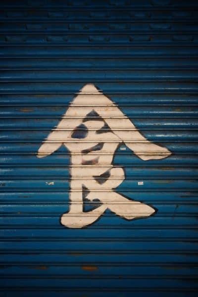 טייפיי, טיוואן, סינית, שפה, תריס