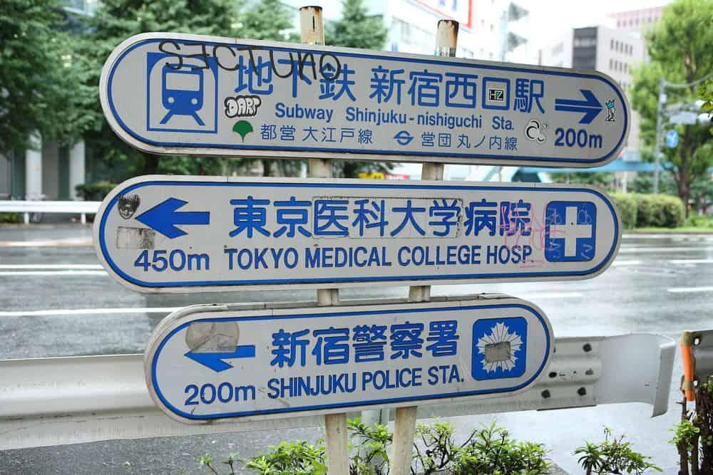 טוקיו, יפנית, שלט, שילוט, חירום