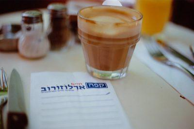 ארלוזורוב, קפה הפוך
