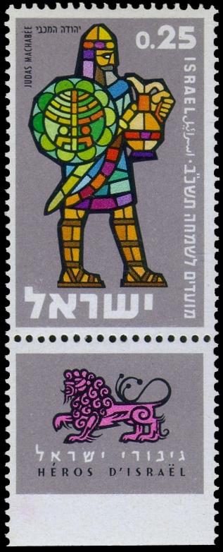יהודה המכבי, דואר ישראל, בול, אשר קלדרון